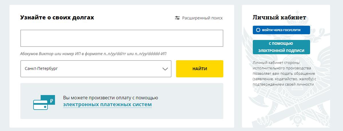 Приставы долги по фамилии официальный долги у судебных приставов новгородской области